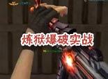 火线精英可乐-MP5炼狱爆破实战