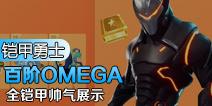 百阶OMEGA全铠甲帅气展示视频