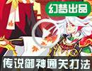 奥奇传说传说赤妖王平民打法
