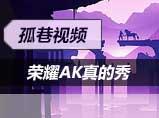 4399生死狙击荣耀AK47团战爆头秀_孤巷