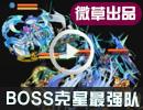 奥奇传说目前最强BOSS阵伤害测试