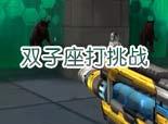 火线精英宝哥-打击者双子座打挑战