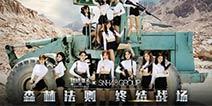 终结者2&SNH48合作MV《森林法则》预告片曝光视频