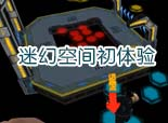 火线精英宝哥-迷幻空间521分初体验