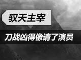 4399生死狙击指挥军刀&干将&铁血大刀斩杀秀_驭天主宰