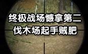 枪神传说强势5杀 憾拿第二 伐木场起手超富-宝哥