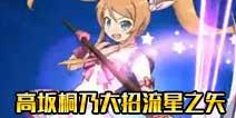 高坂桐乃化身梅露露 大招流星之矢技能展示视频