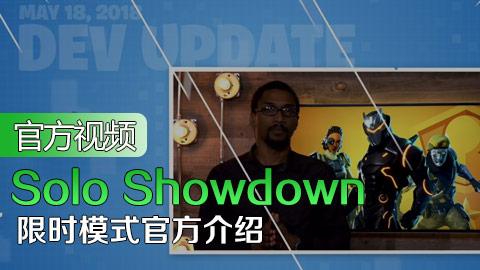 Solo Showdown模式官方介绍视频