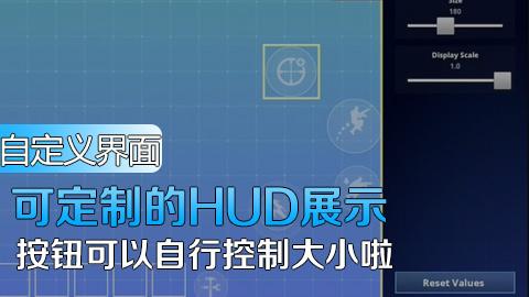 可定制的HUD/自定义按钮大小展示视频