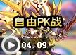 洛克王国自由PK战