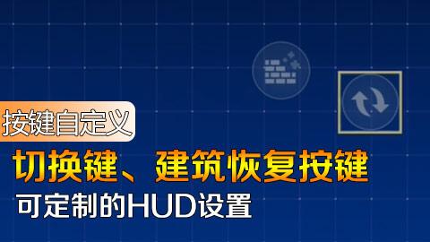 可定制的HUD-切换键、建筑恢复按键调回视频