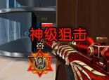 火线精英宝哥-卡点神级狙击平行线打法