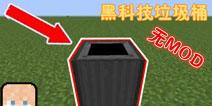 【梦轩】我的世界拆不掉的垃圾桶制作教程