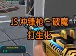 火线精英可乐-JS冲锋枪破魔生化实战解说
