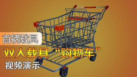 首辆载具:购物车演示视频