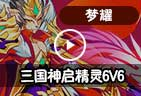 西普大陆三国神启精灵6v6