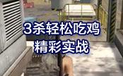 枪神传说3杀轻松拿第一 精彩实战-小钟