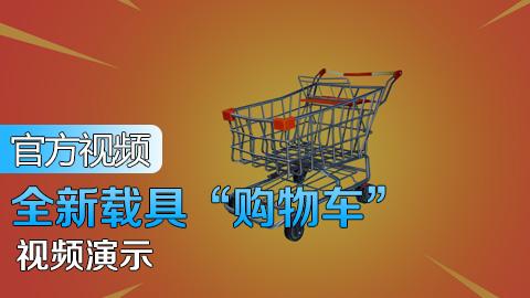 """载具""""购物车""""官方宣传视频"""