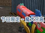 火线精英宝哥-节日限定武器魔犬乐高
