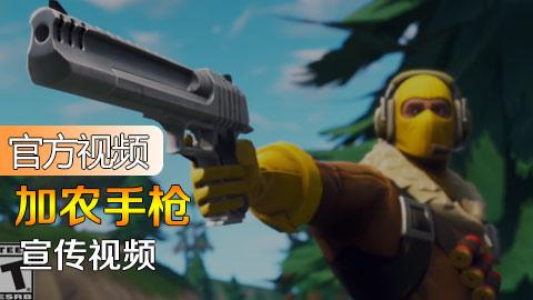 官方视频:加农手枪视频