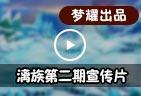 西普大陆漓族第二期宣传片