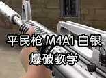 火线精英可乐-M4A1白银爆破实战教学