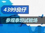 4399生死狙击3W战力泰坦试验场试玩_良仔