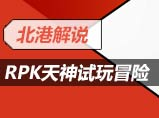 4399生死狙击传说武器RPK天神试玩冒险解说_北港