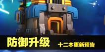【更新预告】建筑升级,攻城器工坊曝光