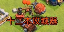 【更新预告】十二本攻城器介绍