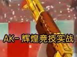 火线精英影杀-AK47辉煌竞技精彩实战