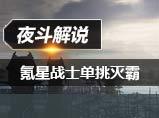 4399生死狙击单挑武装突袭2巨神谷_夜斗