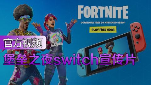 堡垒之夜switch宣传片视频