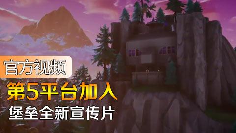 第5平台 堡垒全新宣传片视频