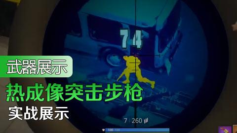 热成像突击步枪实战展示视频