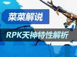 生死狙击RPK天神武器技能详细解析_菜菜