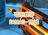 火线精英可乐-FAMAS热诚爆破教学