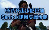 绝地求生全新突击步枪QBZ-95宣传视频
