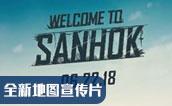 绝地求生Sanhok6月22日上线正式服 宣传视频