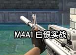 火线精英詹姆斯-M4A1白银爆破实战