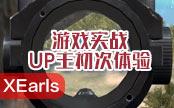 枪神传说UP初次试玩实战秀-XEarls伯爵