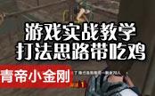 枪神传说单人模式轻松吃鸡 实战教学-青帝小金刚