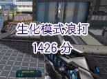 火线精英宝哥-生化易守难攻将军台!浪打1426分!