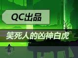 生死狙击凶神白虎玩法升级脑洞大开_QC