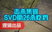 枪神传说精彩击杀集锦 SVD助26杀-狸猫