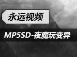 4399生死狙击MP5SD-夜魔变异遛僵尸_永远