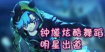 钟馗出道舞蹈视频