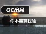 生死狙击海盗钩子爆笑玩法_QC视频
