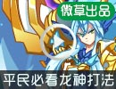 奥奇传说圣剑传说龙神平民打法 平民必看传说龙神攻略