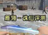 火线精英可乐-雁翎诛仙评测实战